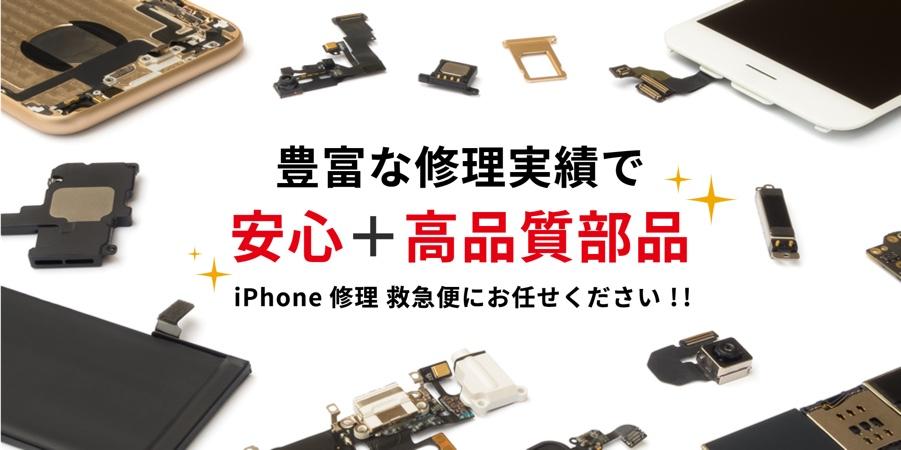 i-Phone修理地域最安価への挑戦!