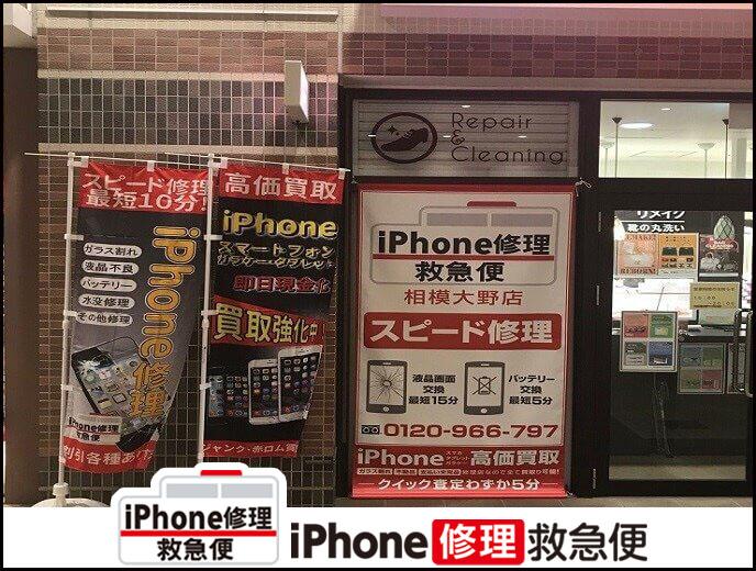 ボーノ相模大野店の店舗イメージ