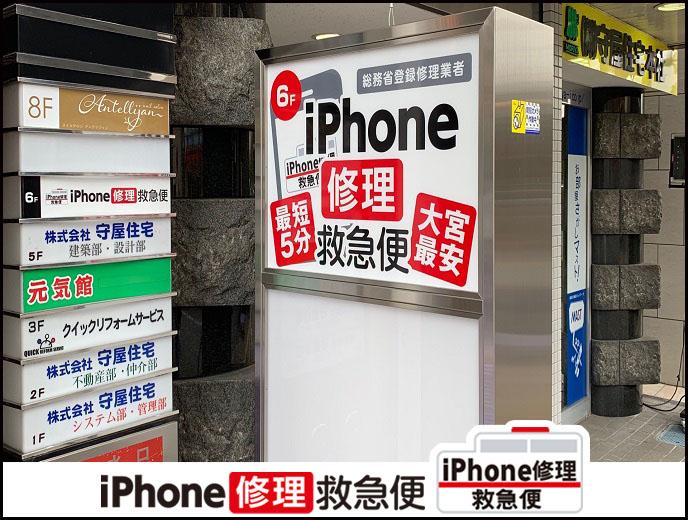 大宮駅前店(西口)の店舗イメージ