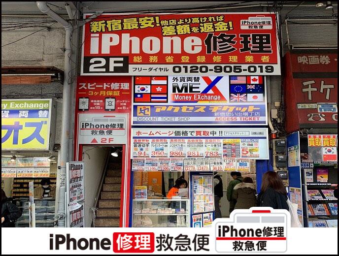 新宿大ガード店の店舗イメージ