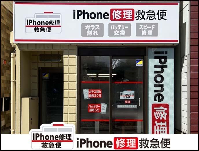 相模原駅前店の店舗イメージ
