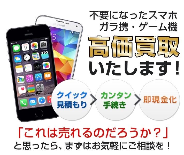 iPhone救急便買取