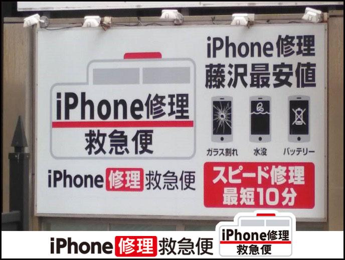 藤沢駅前店の店舗イメージ