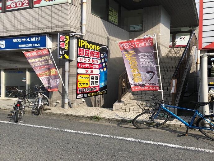 相模原淵野辺駅前店の店舗イメージ