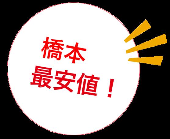 橋本駅ビル店