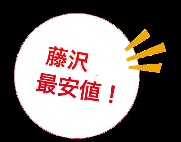 藤沢駅前店