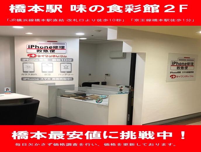 橋本駅ビル店の店舗イメージ