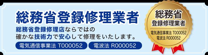 八王子のiPhone修理は総務省登録修理業者へ