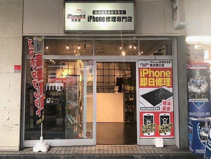 横浜西口店の店舗イメージ