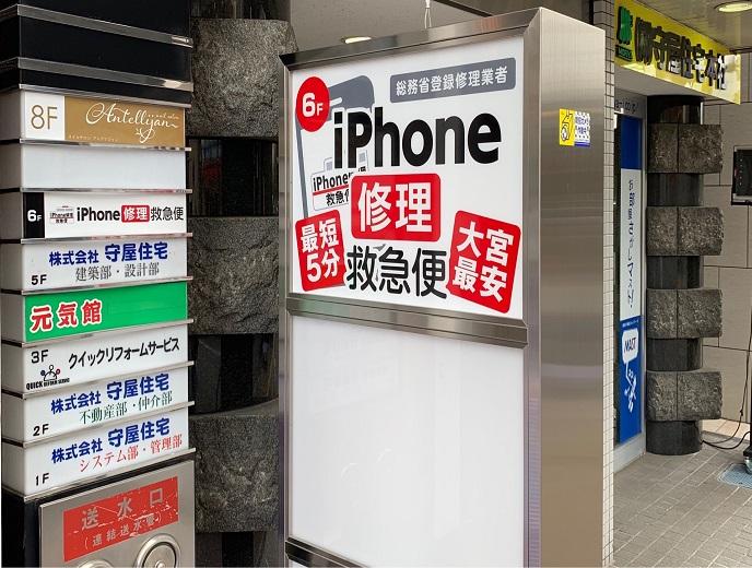 大宮駅前店の店舗イメージ
