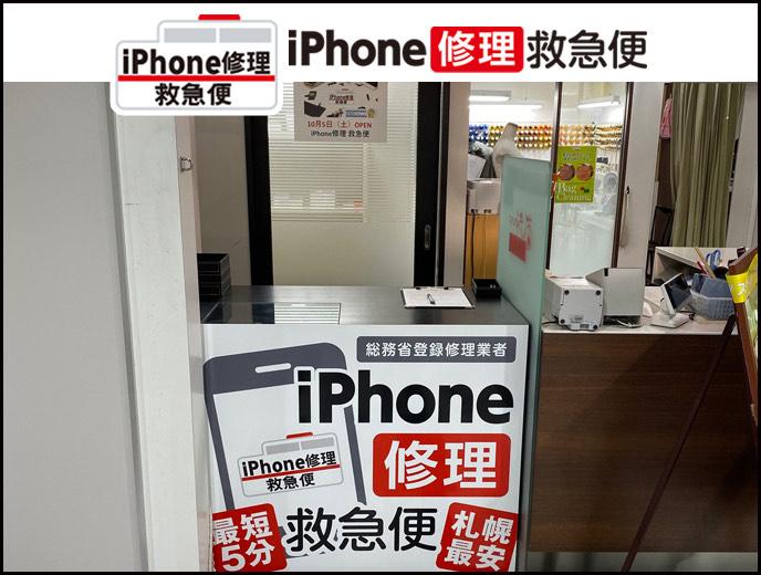 札幌マルヤマクラス店の店舗イメージ