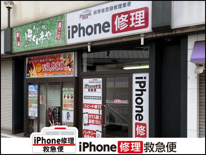 小田急町田駅前店の店舗イメージ