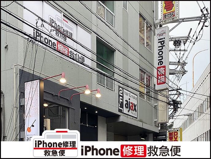 京橋駅前店の店舗イメージ