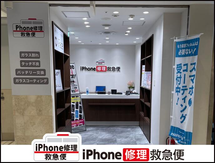 横浜ポルタ店(東口)の店舗イメージ