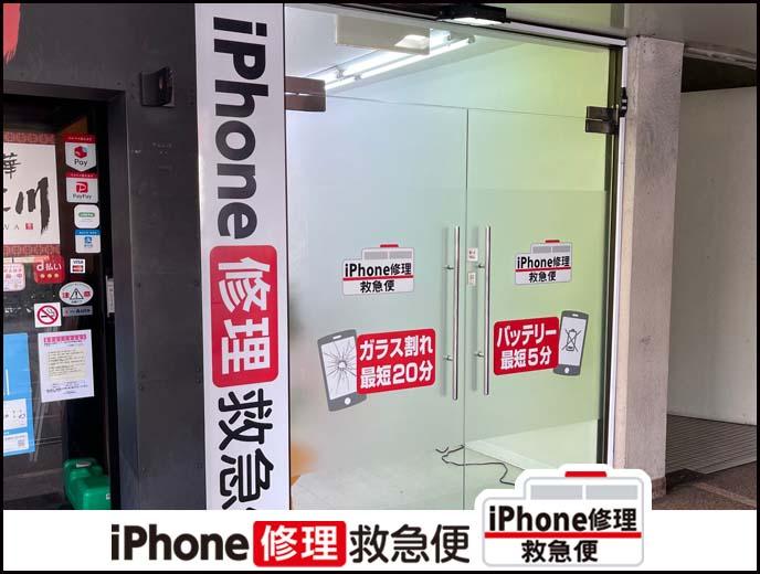 名古屋 金山駅前店の店舗イメージ